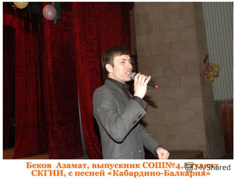 Беков Азамат, выпускник СОШ4, студент СКГИИ, с песней «Кабардино-Балкария» Беков Азамат, выпускник СОШ4, студент СКГИИ, с песней «Кабардино-Балкария»
