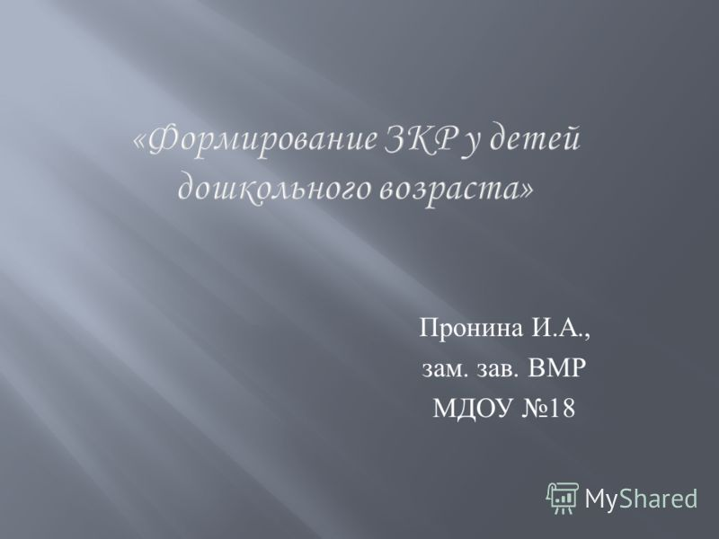 Пронина И. А., зам. зав. ВМР МДОУ 18