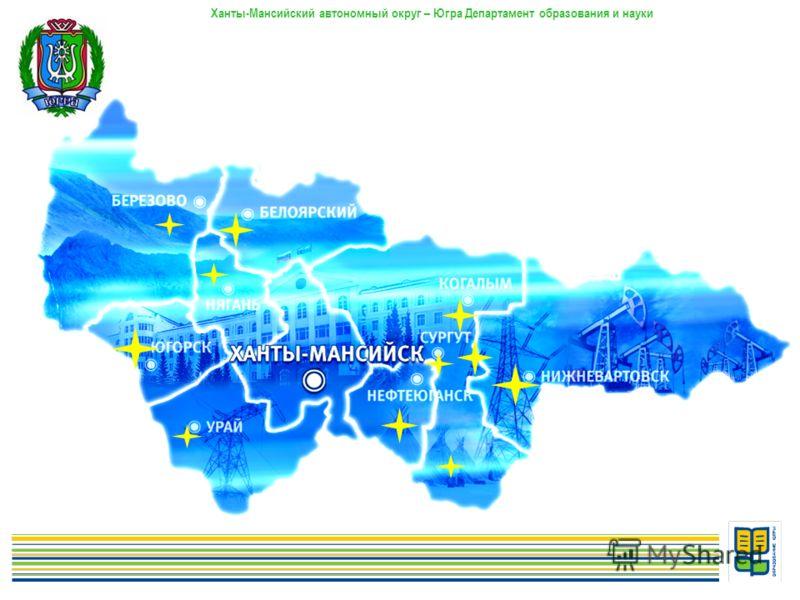 Ханты-Мансийский автономный округ – Югра Департамент образования и науки ЛАНГЕПАС