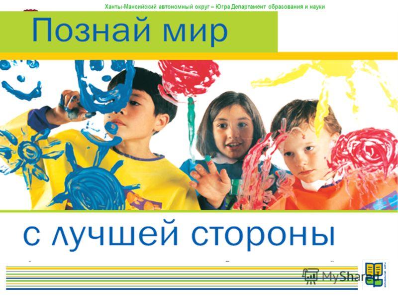 Ханты-Мансийский автономный округ – Югра Департамент образования и науки