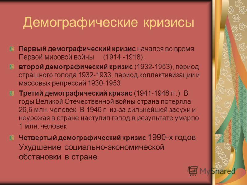 Демографические кризисы Первый демографический кризис начался во время Первой мировой войны (1914 -1918), второй демографический кризис (1932-1953), период страшного голода 1932-1933, период коллективизации и массовых репрессий 1930-1953 Третий демог