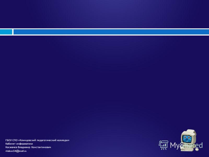 ГБОУ СПО « Клинцовский педагогический колледж » Кабинет информатики Космачев Владимир Константинович vlakon54@mail.ru