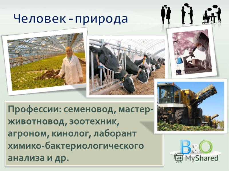 Профессии: семеновод, мастер- животновод, зоотехник, агроном, кинолог, лаборант химико-бактериологического анализа и др.