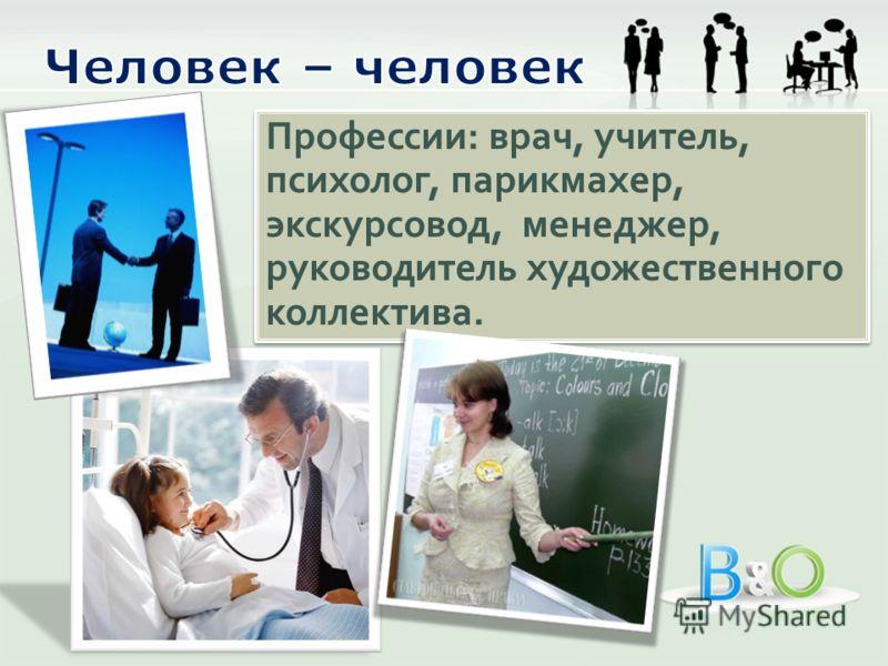 Профессии: врач, учитель, психолог, парикмахер, экскурсовод, менеджер, руководитель художественного коллектива.