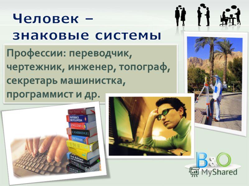 Профессии: переводчик, чертежник, инженер, топограф, секретарь машинистка, программист и др.