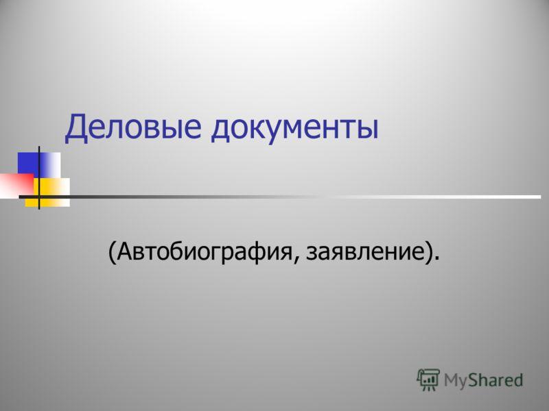 Деловые документы (Автобиография, заявление).