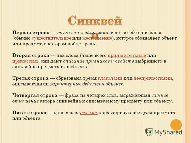 Первая строка тема синквейна, заключает в себе одно слово (обычно существительное или местоимение), которое обозначает объект или предмет, о котором пойдет речь.существительноеместоимение Вторая строка два слова (чаще всего прилагательные или причаст