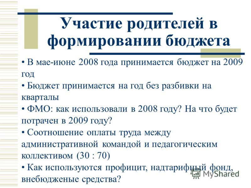 Участие родителей в формировании бюджета В мае-июне 2008 года принимается бюджет на 2009 год Бюджет принимается на год без разбивки на кварталы ФМО: как использовали в 2008 году? На что будет потрачен в 2009 году? Соотношение оплаты труда между админ