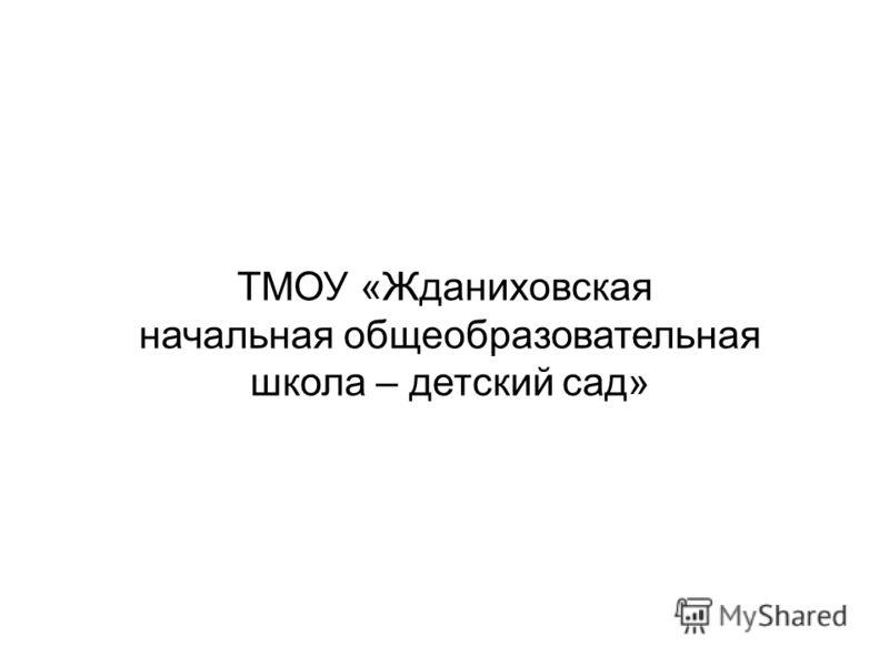ТМОУ «Жданиховская начальная общеобразовательная школа – детский сад»