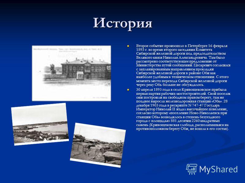 История Второе событие произошло в Петербурге 16 февраля 1893 г. во время второго заседания Комитета Сибирской железной дороги под председательством Великого князя Николая Александровича. Там было рассмотрено соответствующее предложение от Министерст