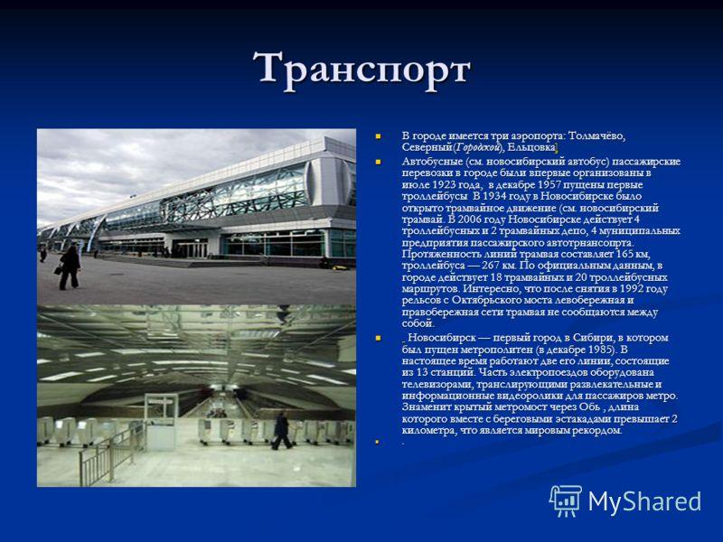 Транспорт В городе имеется три аэропорта: Толмачёво, Северный(Городской), Ельцовка]] Автобусные (см. новосибирский автобус) пассажирские перевозки в городе были впервые организованы в июле 1923 года, в декабре 1957 пущены первые троллейбусы В 1934 го