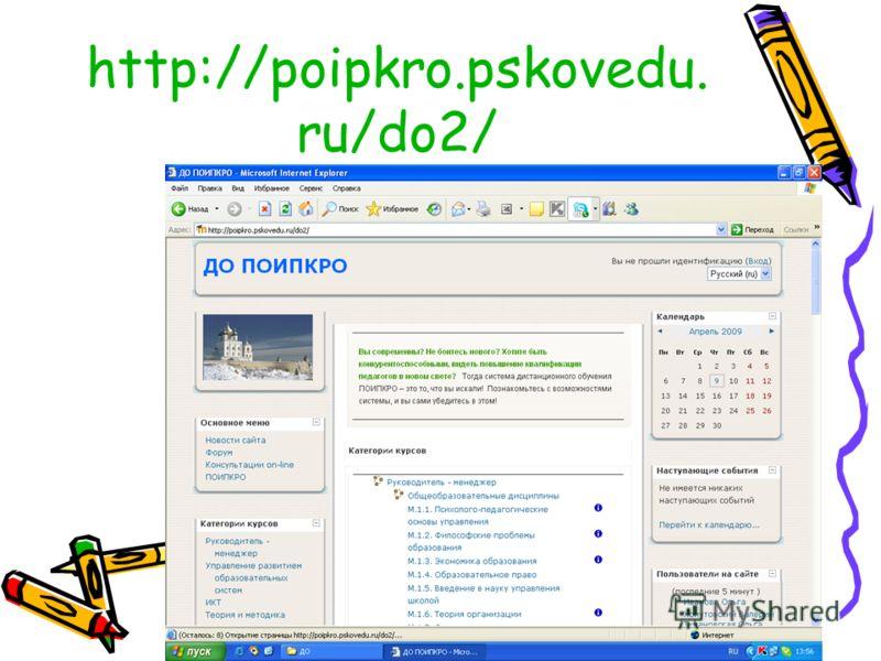 http://poipkro.pskovedu. ru/do2/