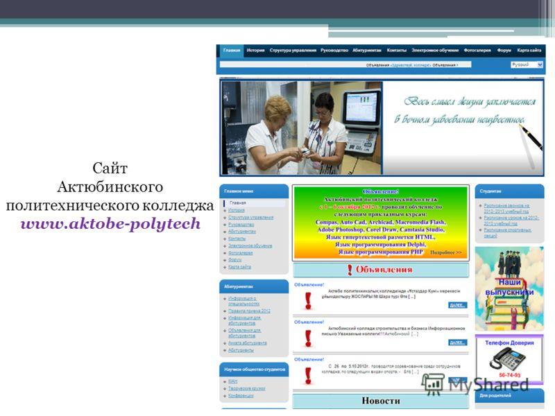 Сайт Актюбинского политехнического колледжа www.aktobe-polytech