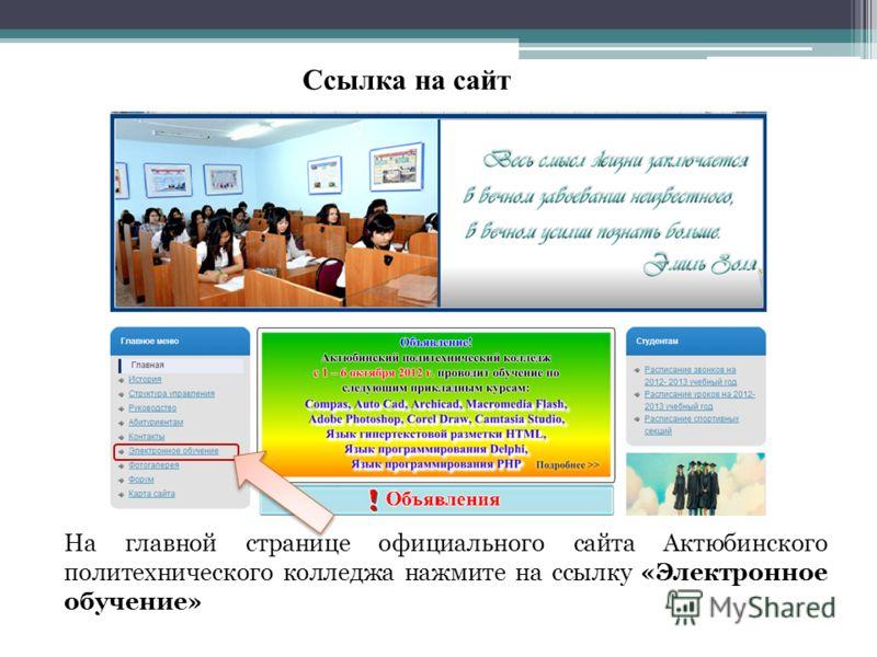 На главной странице официального сайта Актюбинского политехнического колледжа нажмите на ссылку «Электронное обучение» Ссылка на сайт