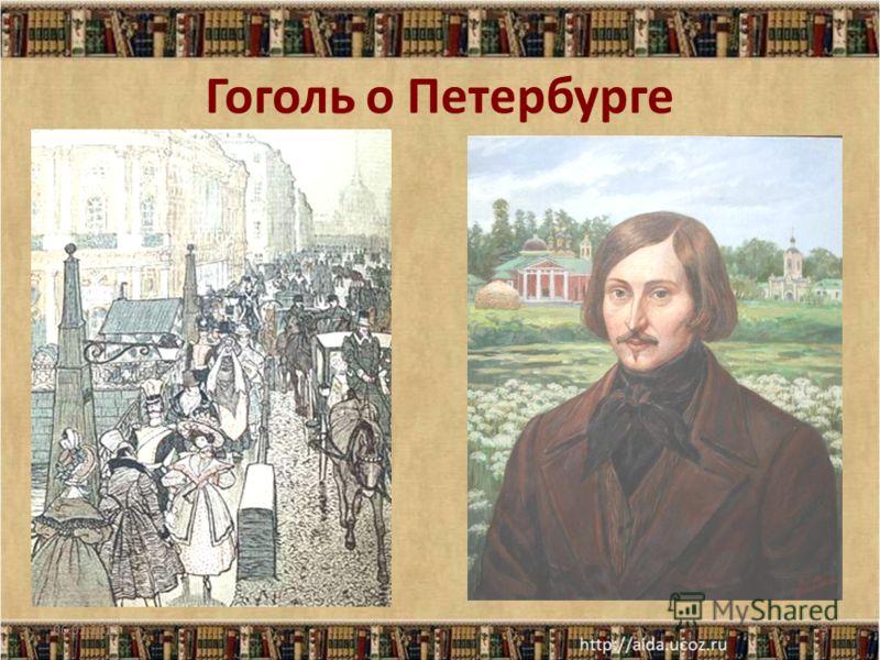 Гоголь о Петербурге 06.02.20139