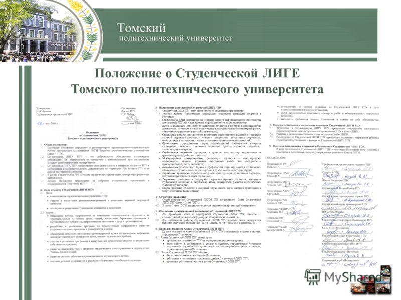 Положение о Студенческой ЛИГЕ Томского политехнического университета