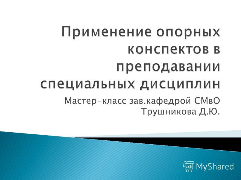 Мастер-класс зав.кафедрой СМвО Трушникова Д.Ю.