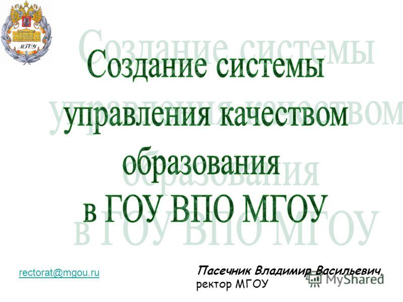 Пасечник Владимир Васильевич, ректор МГОУ rectorat@mgou.ru