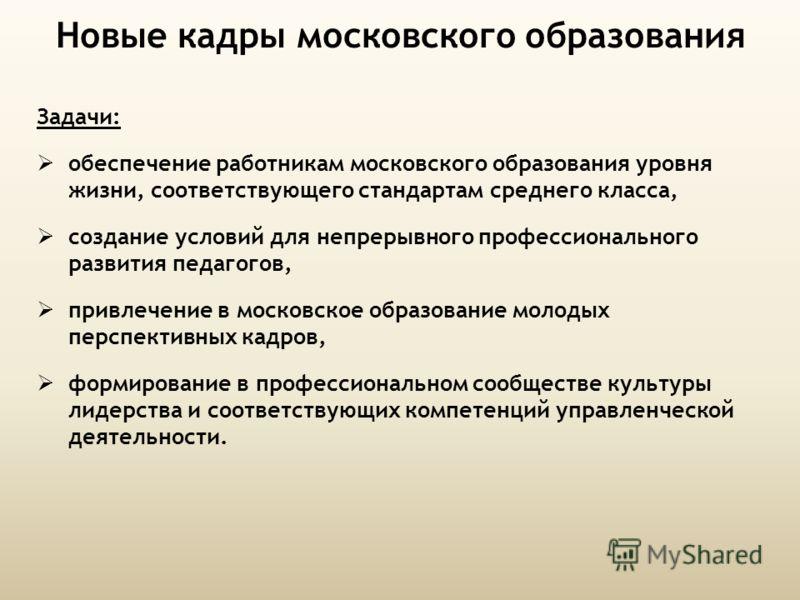 Задачи: обеспечение работникам московского образования уровня жизни, соответствующего стандартам среднего класса, создание условий для непрерывного профессионального развития педагогов, привлечение в московское образование молодых перспективных кадро
