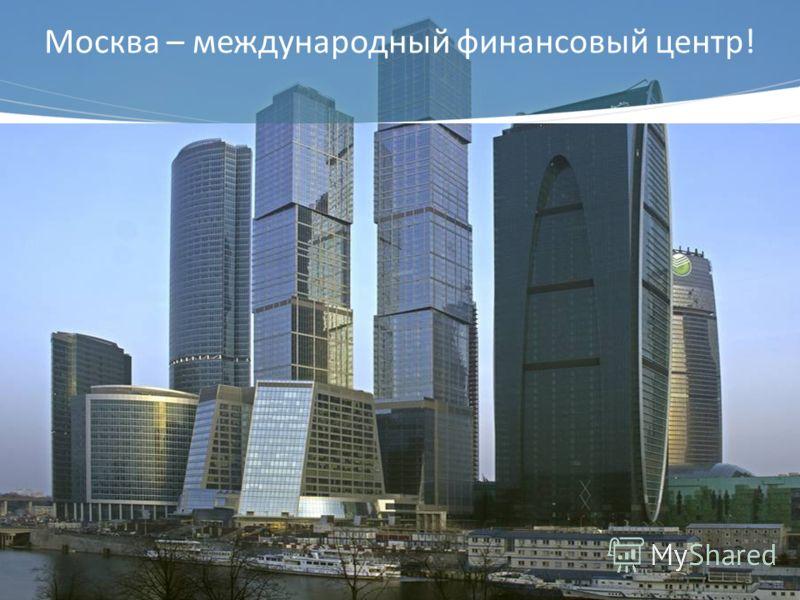 Москва – международный финансовый центр!