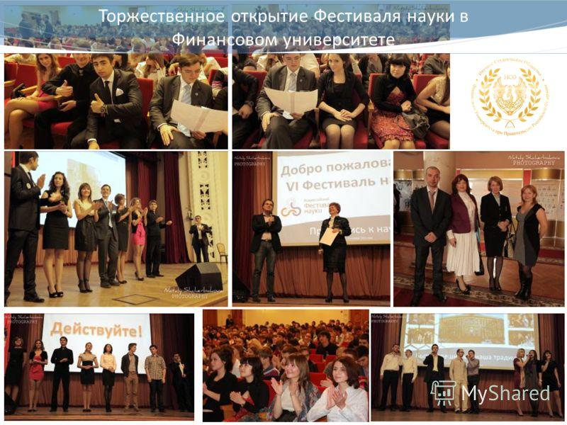 Торжественное открытие Фестиваля науки в Финансовом университете