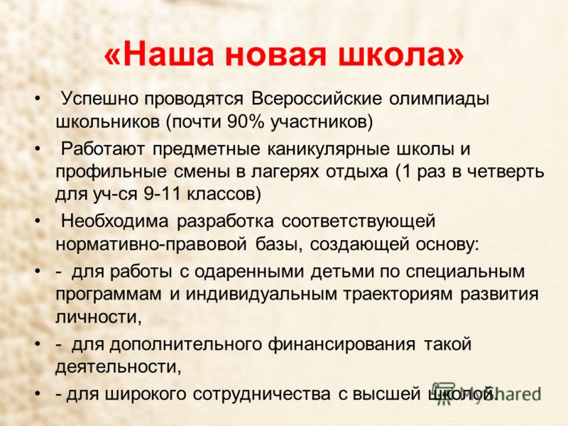 «Наша новая школа» Успешно проводятся Всероссийские олимпиады школьников (почти 90% участников) Работают предметные каникулярные школы и профильные смены в лагерях отдыха (1 раз в четверть для уч-ся 9-11 классов) Необходима разработка соответствующей