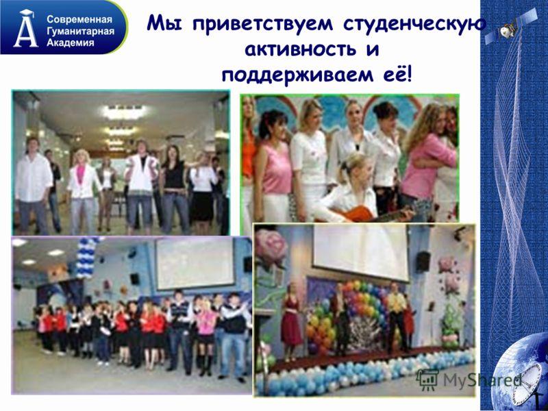 Мы приветствуем студенческую активность и поддерживаем её!