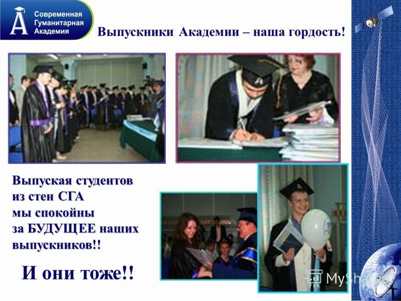Выпускники Академии – наша гордость! Выпуская студентов из стен СГА мы спокойны за БУДУЩЕЕ наших выпускников!! И они тоже!!