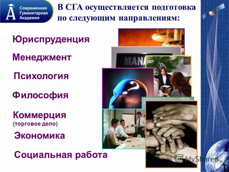 В СГА осуществляется подготовка по следующим направлениям: Юриспруденция Менеджмент Психология Социальная работа Экономика Философия Коммерция (торговое дело)