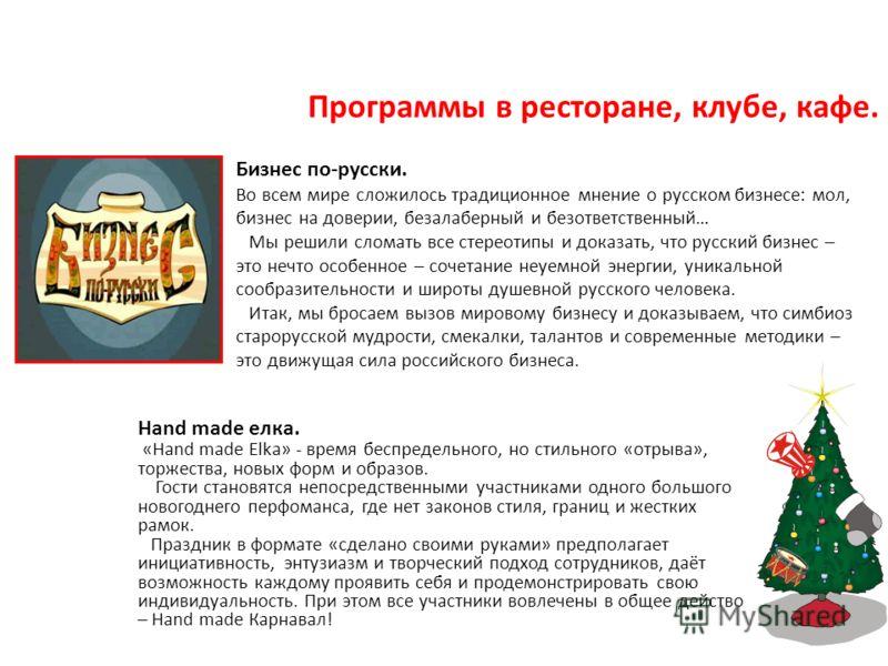 Программы в ресторане, клубе, кафе. Бизнес по-русски. Во всем мире сложилось традиционное мнение о русском бизнесе: мол, бизнес на доверии, безалаберный и безответственный… Мы решили сломать все стереотипы и доказать, что русский бизнес – это нечто о