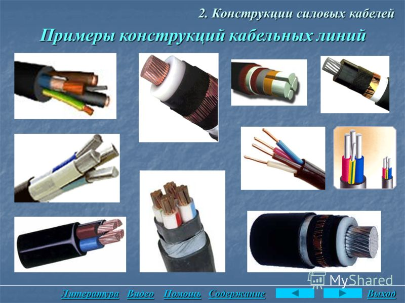 2. Конструкции силовых кабелей Примеры конструкций кабельных линий Примеры конструкций кабельных линий Помощь Выход Содержание Литература Видео