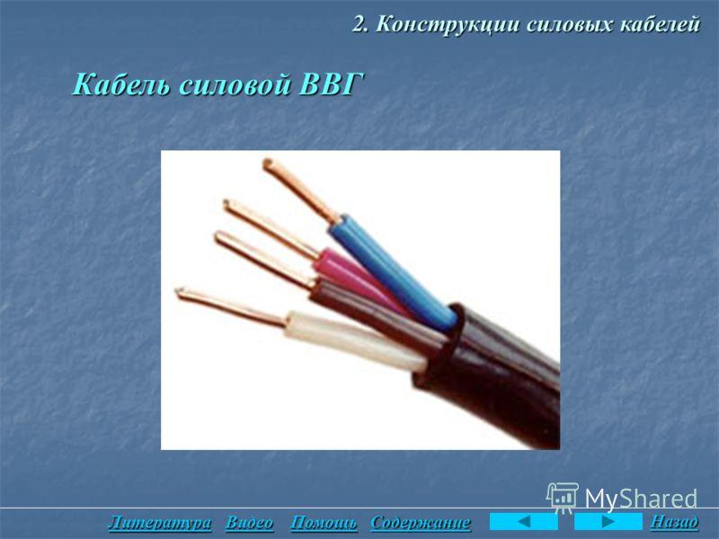 2. Конструкции силовых кабелей Кабель силовой ВВГ Помощь Содержание Литература Видео Назад