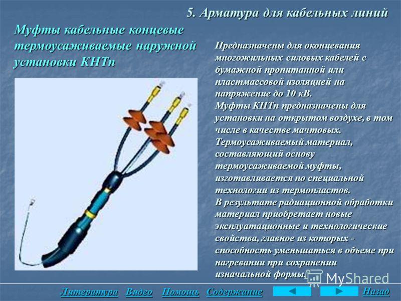 5. Арматура для кабельных линий Муфты кабельные концевые термоусаживаемые наружной установки КНТп Предназначены для оконцевания многожильных силовых кабелей с бумажной пропитанной или пластмассовой изоляцией на напряжение до 10 кВ. Муфты КНТп предназ