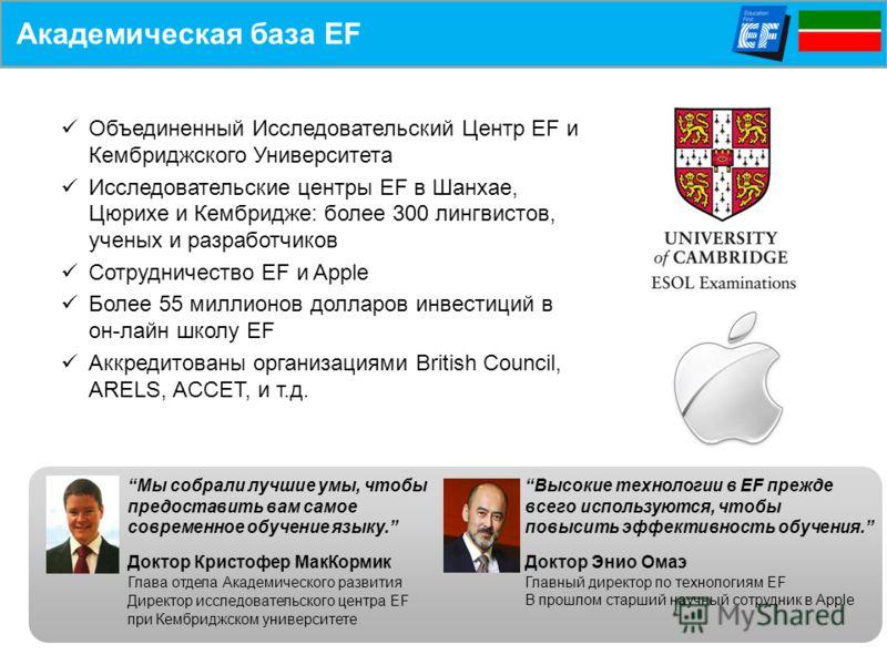 Академическая база EF Объединенный Исследовательский Центр EF и Кембриджского Университета Исследовательские центры EF в Шанхае, Цюрихе и Кембридже: более 300 лингвистов, ученых и разработчиков Сотрудничество EF и Apple Более 55 миллионов долларов ин