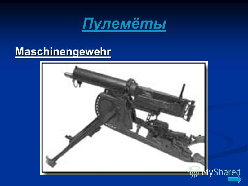 Пулемёты Maschinengewehr