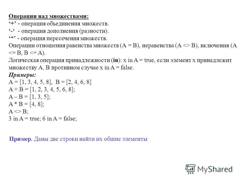 Операции над множествами: + - операция объединения множеств. - - операция дополнения (разности). * - операция пересечения множеств. Операции отношения равенства множеств (А = В), неравенства (А  В), включения (А