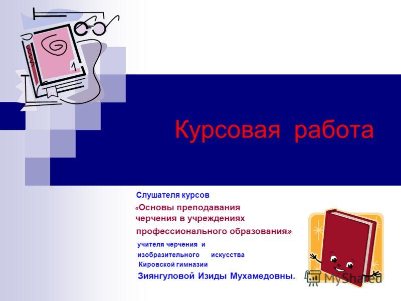 Презентация на тему Курсовая работа Слушателя курсов Основы  1 Курсовая работа