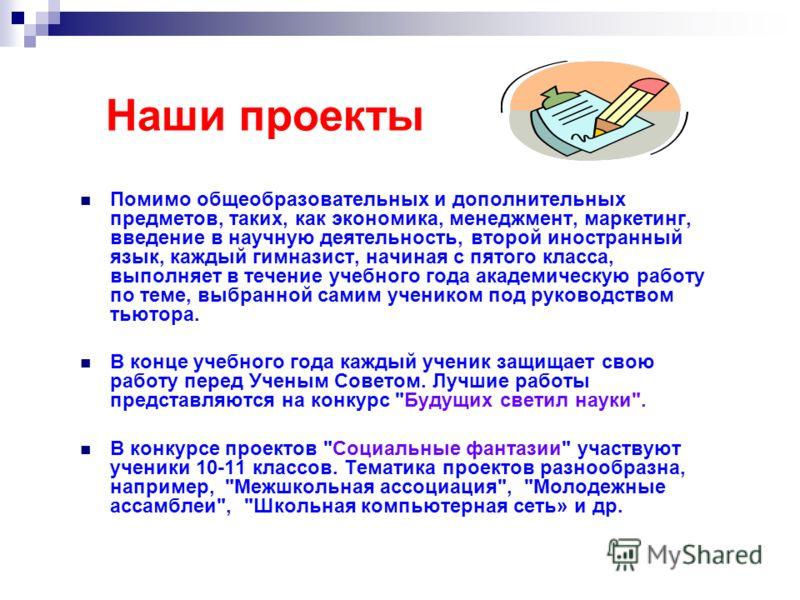 Презентация на тему Курсовая работа Слушателя курсов Основы  6 Наши
