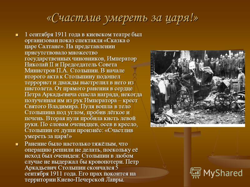 «Счастлив умереть за царя!» 1 сентября 1911 года в киевском театре был организован показ спектакля «Сказка о царе Салтане». На представлении присутствовало множество государственных чиновников, Император Николай II и Председатель Совета Министров П.А