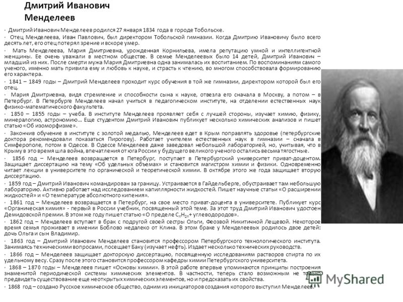 dmitri mendeleevs significant contribution in the field of science The new concept of the atomic number brought even more power to the periodic table significant figures unit analysis atomic models.