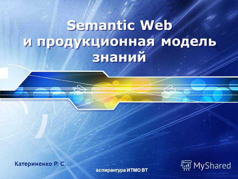 Semantic Web и продукционная модель знаний Катериненко Р. С. аспирантура ИТМО ВТ