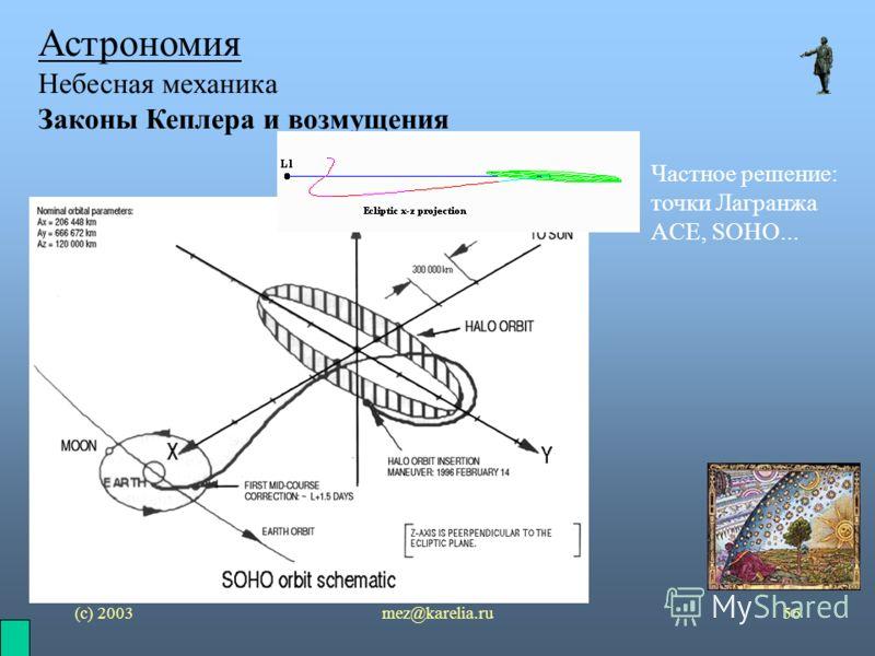 (с) 2003mez@karelia.ru56 Астрономия Небесная механика Законы Кеплера и возмущения Частное решение: точки Лагранжа ACE, SOHO...