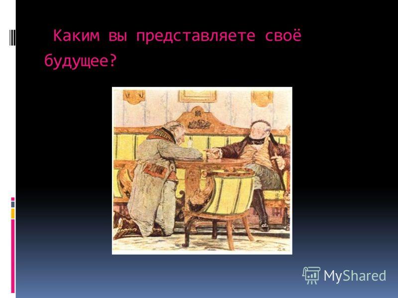 Фамусов называет вас «нищим» и «беспородным», Чацкий – «жалчайшим созданием». А какого вы мнения о Фамусове и Чацком? Барской (фамусовской) любви вы чураетесь, ухаживаний Молчалина избегаете. Кому принадлежит ваше сердце? Любите кого- нибудь? До бала