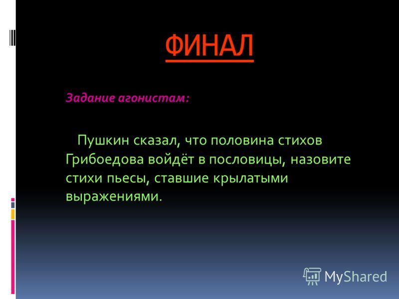 Какой вы нашли Москву после трёхлетней разлуки? А как вы добьётесь этого? Личным мужеством?