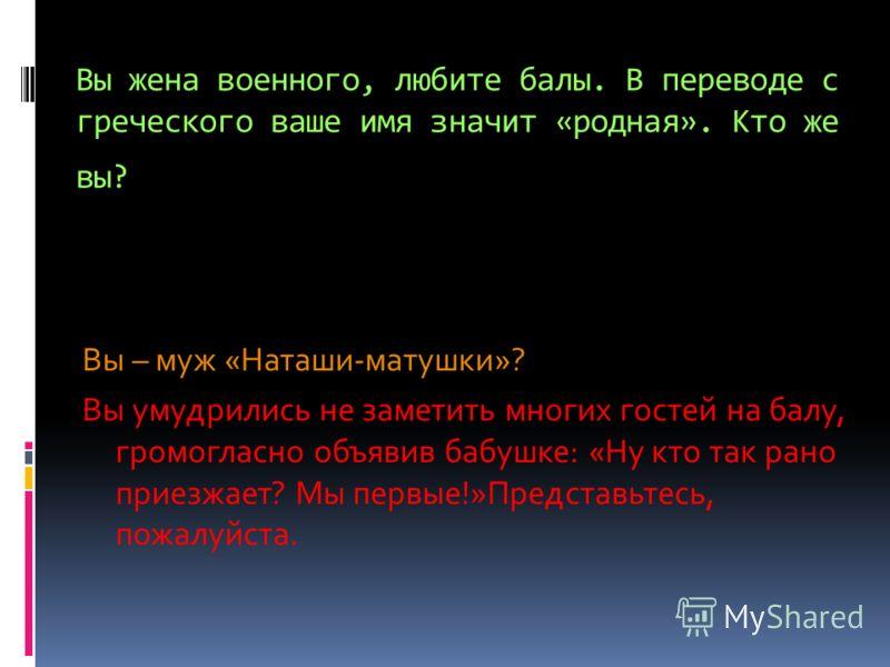 ФИНАЛ Задание агонистам: Пушкин сказал, что половина стихов Грибоедова войдёт в пословицы, назовите стихи пьесы, ставшие крылатыми выражениями.