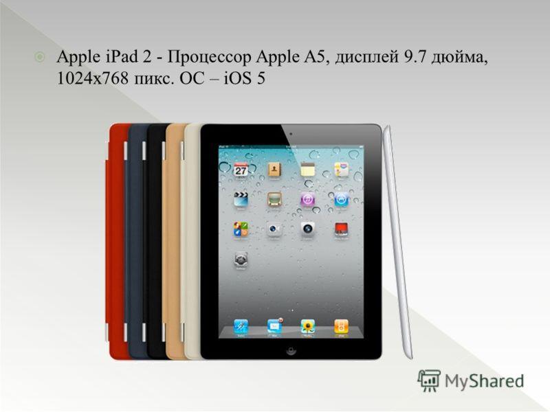 Apple iPad 2 - Процессор Apple A5, дисплей 9.7 дюйма, 1024х768 пикс. ОС – iOS 5