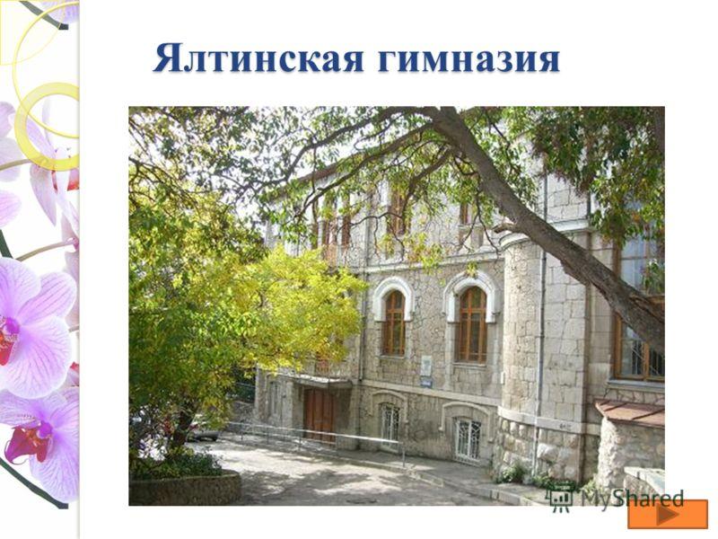 Ялтинская гимназия
