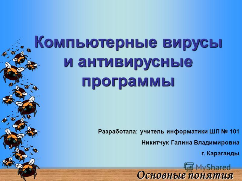 Презентация По Информатике Вирусы