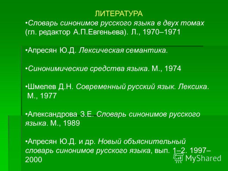 Н П Кирсанов Речь Лексика