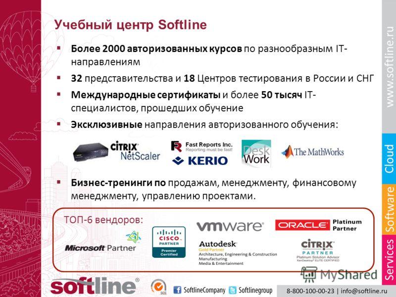 Учебный центр Softline Более 2000 авторизованных курсов по разнообразным IT- направлениям 32 представительства и 18 Центров тестирования в России и СНГ Международные сертификаты и более 50 тысяч IT- специалистов, прошедших обучение Эксклюзивные напра